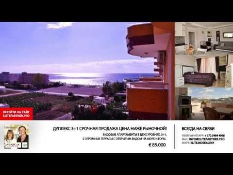 Недвижимость в Турции € 85 000 3+1 дуплекс Махмутлар   elitepartner pro