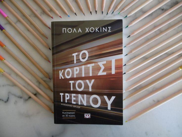 Book Review: Το κορίτσι του τρένου – Πόλα Χοκινς