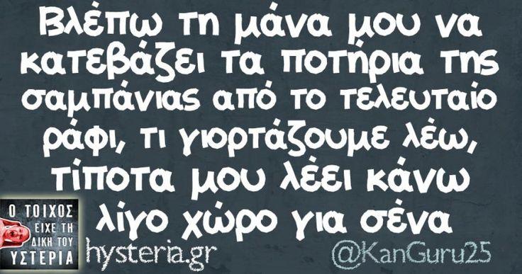Βλέπω τη μάνα μου - Ο τοίχος είχε τη δική του υστερία – Caption: @KanGuru25 Σχολιάστε αλλήλους Κι άλλο κι άλλο: Στην Ελλάδα το πτυχίο είναι τόσο χρήσιμο Μου λέει η μάνα μου σκέφτεσαι Πέφτω πάνω στην άλλη, λεω συγγνώμη Σατανιστής ρε φίλε. Δηλαδή βρήκες πειστική την ιδέα της ύπαρξης θεού και διαβόλου Εργασία 25 σελίδες ζήτησε ο καθηγητής Όταν έφερνα...