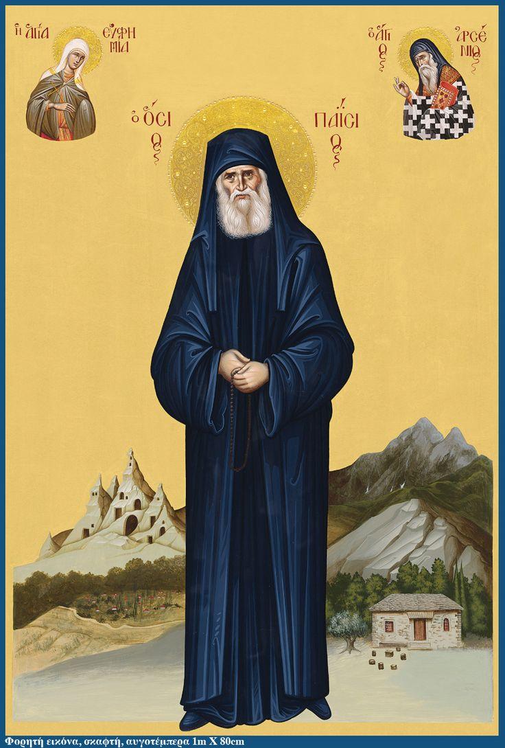 ο4-4). Βυζαντινές Εικόνες Αγίων | Εκδόσεις Αγιοτόκος Καππαδοκία - Βιβλία Γέροντα Παϊσίου