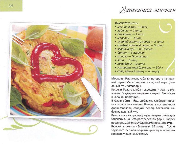 Санина и л мультиварка (приятного аппетита) 2013