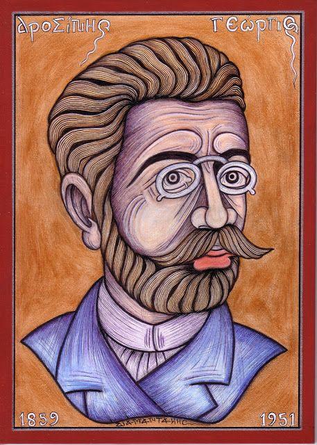 ΔΡΟΣΙΝΗΣ Γεώργιος...[Drosinis-George ].. ήταν Έλληνας ποιητής, πεζογράφος και δημοσιογράφος. Ήταν ένας από τους πρωτοπόρους της ανανεωτικής Νέας Αθηναϊκής Σχολής στην ποίηση και της ηθογραφίας στην πεζογραφία. ....