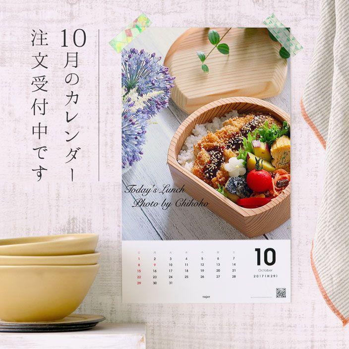 \📅毎月カレンダーの月内お届けは9/16注文分まで!🚚/毎月カレンダー🎃10月分🍭のご注文を受付中です。<初回お試し1部100円・2部目以降200円(税込み・送料無料)>写真は、 @chiho_1590 様の彩り鮮やかなお弁当カレンダーです。こんな風に、お気に入りの美味しかったお弁当の写真をカレンダーにするだけで、その日の素敵な記念になりますね😊毎月カレンダーの詳細はこちらをクリック! #tolot #TOLOT毎月カレンダー #フォトカレンダー #カレンダー #キングジム #KITTA #hitotoki #文具 #文房具 #マスキングテープ #マステ沼 #photo #calendar #monthly #写真 #毎月 #壁掛け #印刷 #プリント #写真好き #とっておきの1枚 #記念 #撮りためた写真 #日々の暮らし #毎日の暮らし #お弁当 #お弁当記録 #10月のカレンダーは9月16日まで受付中
