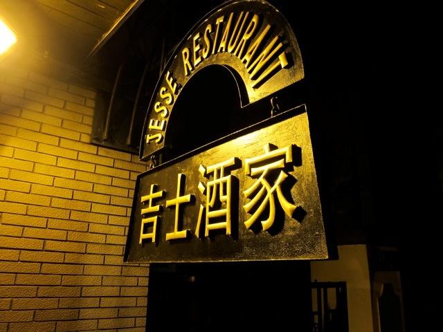 Old Jesse (Shanghai, China)