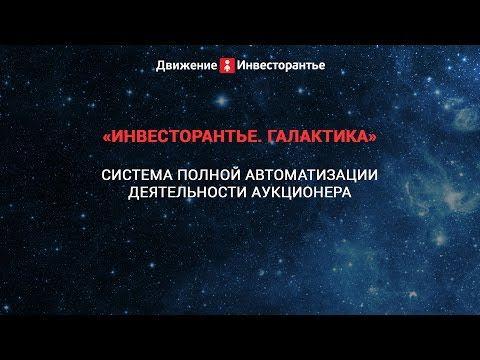 ИНВЕСТОРАНТЬЕ ГАЛАКТИКА - YouTube