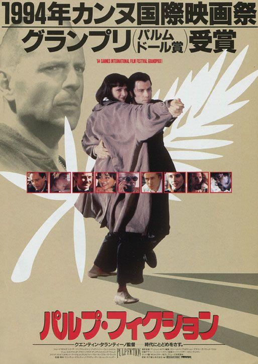 Japanese Movie Posters: 1990s    Pulp Fiction  USA, 1994  Director: Quentin Tarantino  Starring: John Travolta, Uma Thurman, Samuel L. Jackson, Bruce Willis, Maria de Medeiros, Rosanna Arquette, Amanda Plummer