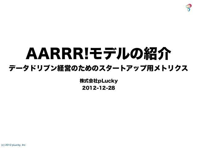 データドリブン経営のメトリクス分析 AARRR!モデルの紹介 by pLucky via slideshare