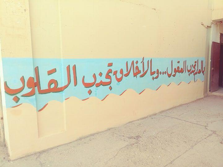 بالعلم تجذب العقول وبالأخلاق تجذب القلوب مصطفى نور الدين Neon Signs Home Decor Decals Decor