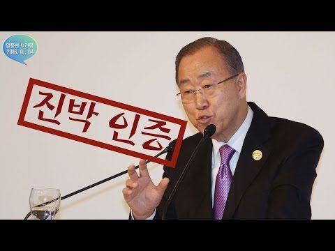 """인명진 """"'위안부 망발' 반기문이 대선후보 1위?…정신 바짝 차려야"""""""