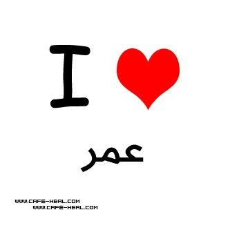 عمر ♥