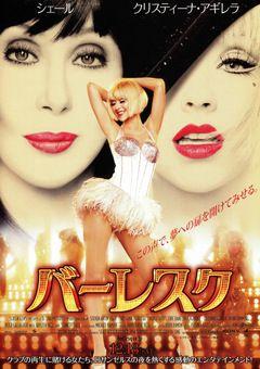バーレスク - Yahoo!映画