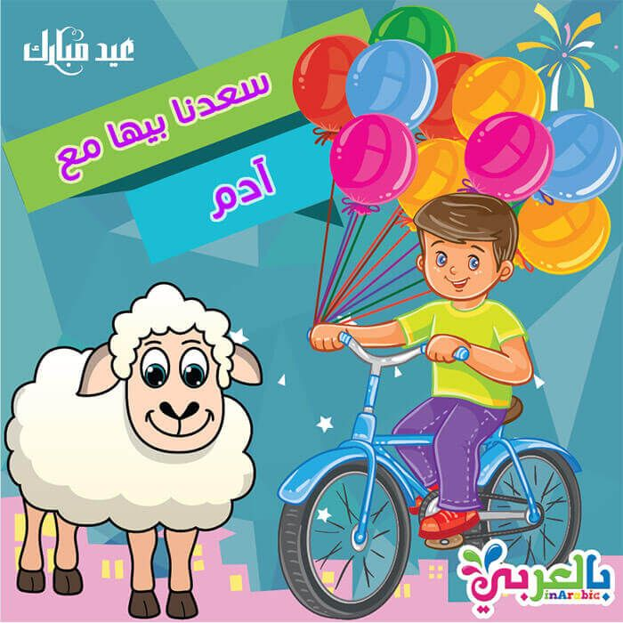 العيد احلى مع ادم اكتب اسم من تحب على الصورة بطاقة تهنئة العيد بالعربي نتعلم Bic