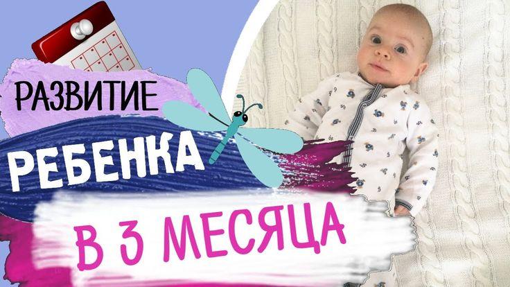 Что умеет ребенок в 3 месяца? - Развитие ребенка по месяцам (до года) • ...