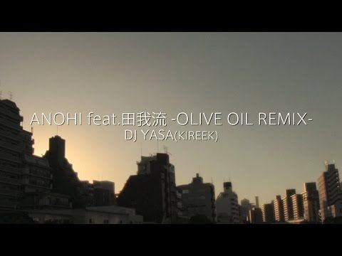 DJ YASA / ANOHI feat.田我流_OLIVE OIL REMIX_PV - YouTube
