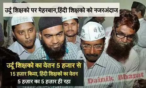 @ArvindKejriwal ने उर्दू शिक्षको का वेतन 5  से किया 15 हज़ार और हिंदी वालो का 5 ही रहा वाह रे सेकुलरिज्म आक थू