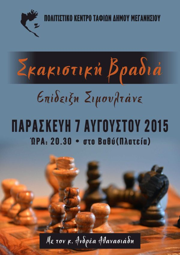 Chess Night 2015