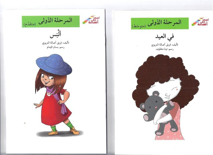Level 1- series of reading books- 6 books, Loughati.com - The largest Arabic online bookstore for kids