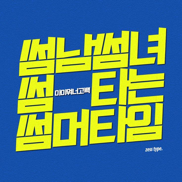 썸남썸녀 썸ㅡ타는 썸머타임  - 아이워너고백.  zess type. 2014.  https://www.fb.com/zessdc