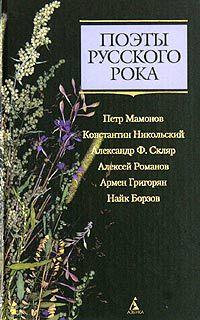 Petr_Mamonov_Konstantin_Nikolskij_Aleksandr_F._Sklyar_Aleksej_Romanov_Armen_Grig.jpg (200×320)
