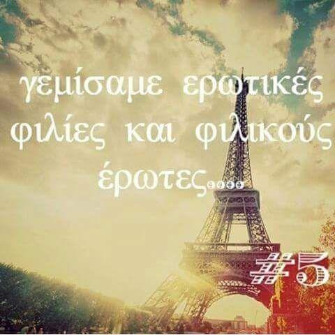 Τάδε έφη Παρίσι... :-Ρ