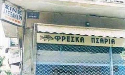 pinakida-freska-psaria