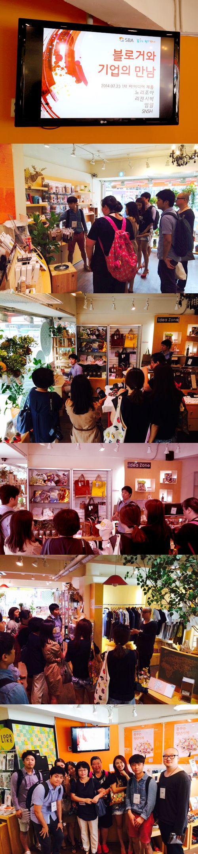 꿈꾸는청년가게(신촌) 블로거와 기업의 연계 현장입니다~ 많은분들의 참여로 이루어진 행사 열기가 후끈하네요 (2014.07.23)