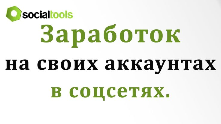 http://www.youtube.com/watch?v=jGlTw2irtrw   Как заработать на своих аккаунтах в социальных сетях или раскрутить свои проекты. За выполнение одного задания вам заплатят от 1,4 рублей до 100.  http://goo.gl/BoKxq8 - Главная страница Socialtools.  http://goo.gl/KzjNKT - Регистрация.