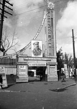 Таким был вход в городской парк культуры и отдыха им. Горького (бывший Струковский сад) в 1946 г.