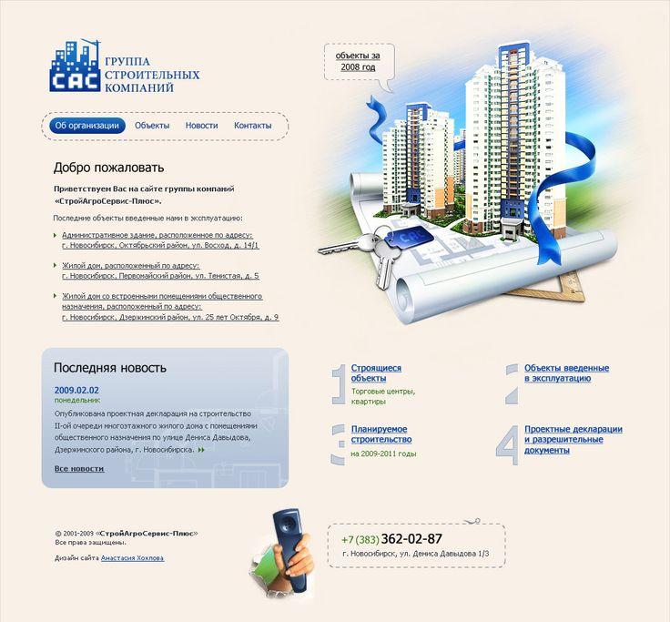 уфа ооо строительная компания официальный сайт