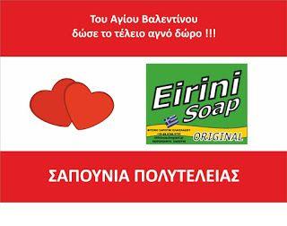 EIRINI SOAP: Του Αγ. Βαλεντίνου χάρισε το τέλειο δώρο!!!!