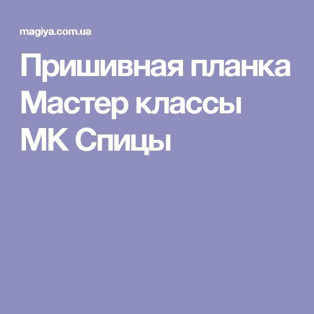 Пришивная планка  Мастер классы МК Спицы