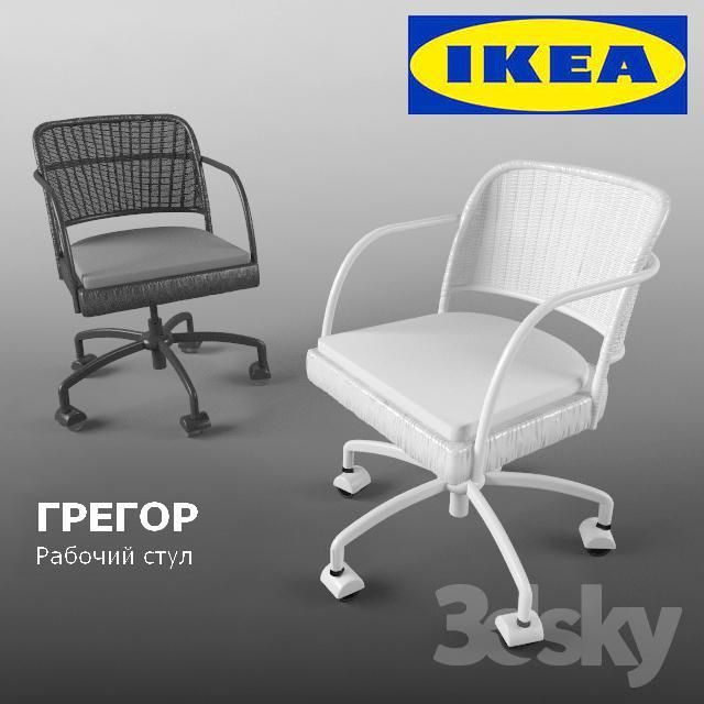 Download IKEA / GREGOR free 3D model for printing