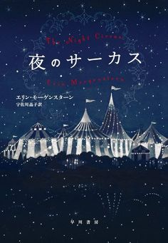 The Night Circus (Erin Morgenstern) | Japanese Book Cover by Sachiko Mogami