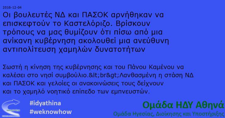 Οι βουλευτές ΝΔ και ΠΑΣΟΚ αρνήθηκαν να επισκεφτούν το Καστελόριζο. Βρίσκουν τρόπους να μας θυμίζουν ότι πίσω από μια ανίκανη κυβέρνηση ακολουθεί μια ανεύθυνη αντιπολίτευση χαμηλών δυνατοτήτων  http://omadaidyathina.gr  | Πάρε μέρος!  #idyathina #weknowhow