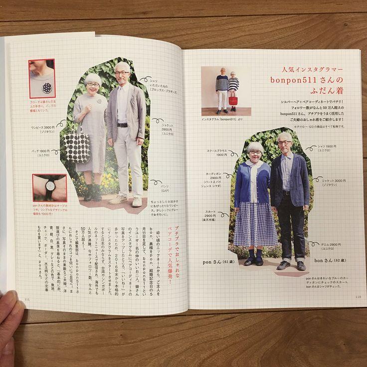 本日発売の「ふだんの服で大人のおしゃれ」(朝日新聞出版) に掲載していただきました。P110〜113に載っています。  プチプラを上手に取り入れたおしゃれの特集です❣️  #ふだんの服で大人のおしゃれ #朝日新聞出版 #福田栄華 #プチプラ #夫婦 #60代 #ファッション #コーディネート #夫婦コーデ #今日のコーデ #グレイヘア #白髪 #共白髪 #couple #over60 #fashion #coordinate #outfit #ootd #instafashion #instaoutfit #instagramjapan #greyhair