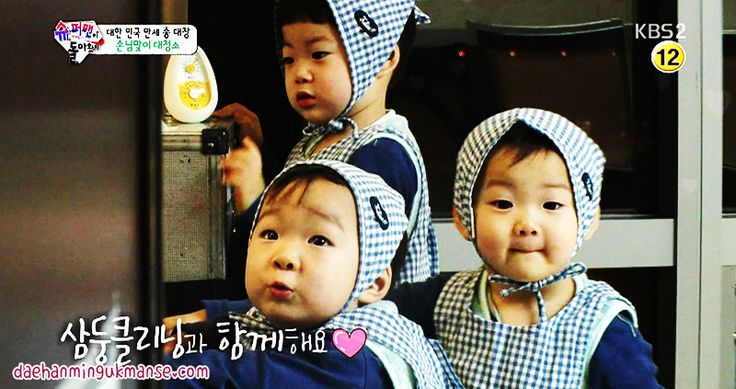 The little helpers - Daehan, Minguk, Manse   The Return of Superman