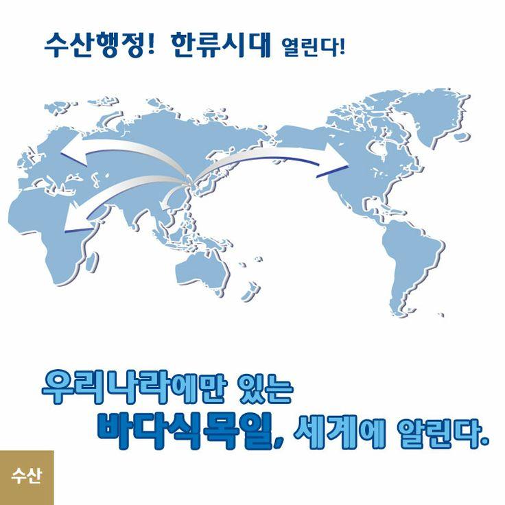 자율관리어업과 바다식목일 운영 등 우리나라의 선진 수산자원관리 정책을 세계에 알리고 이를 확산하기 위한 움직임이 시작됐습니다. http://blog.naver.com/koreamof/120209771181