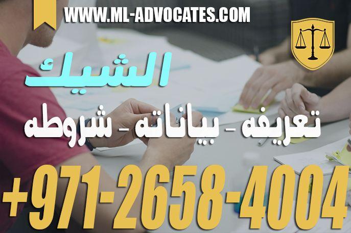 الشيك تعريفه بياناته شروطه أحكام سحبه التزامات المسحوب عليه Dubai Tech Company Logos Company Logo