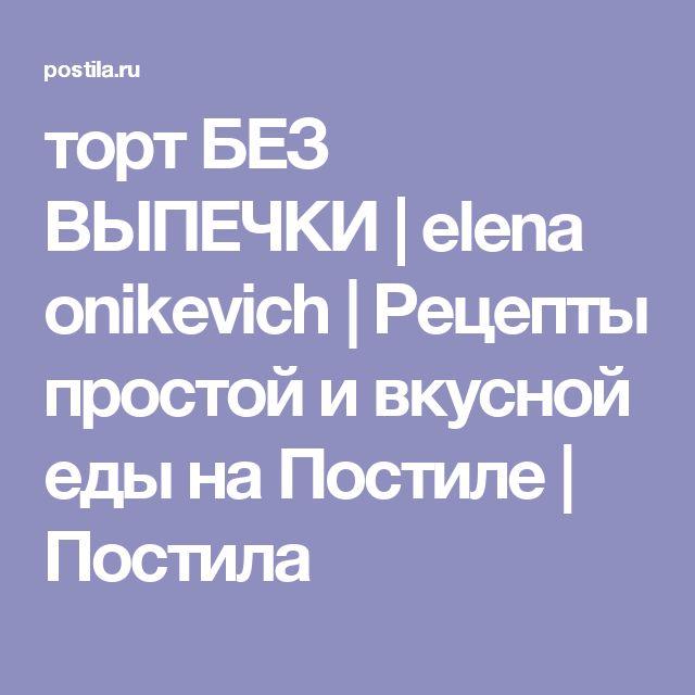 торт БЕЗ ВЫПЕЧКИ | elena onikevich | Рецепты простой и вкусной еды на Постиле | Постила