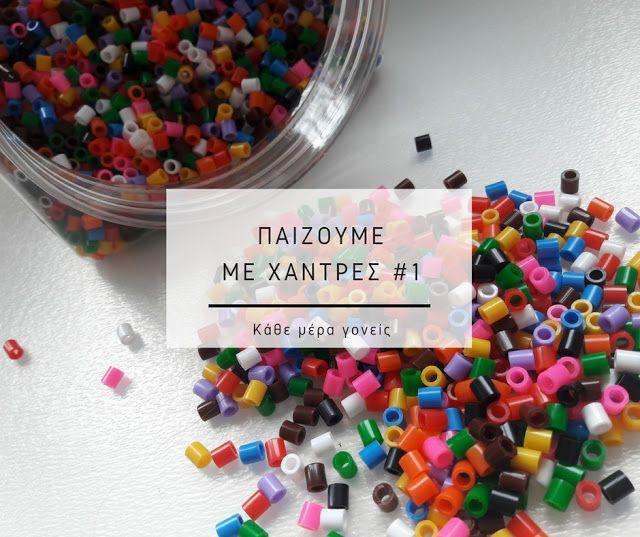 Κάθε μέρα Γονείς: Παίζουμε με χάντρες perler #1