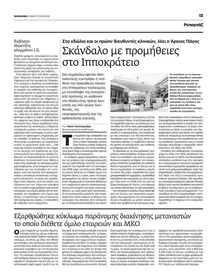 Makedonia sel 13