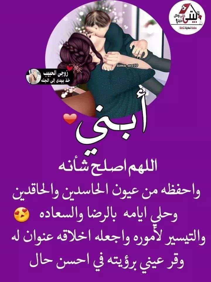 Pin By نفحات من روائع المعرفة والفنون On إبني الغالي Arabic Love Quotes Islam Facts Arabic Words