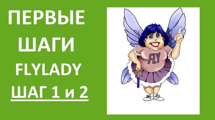 FlyLady Первые шаги в системе Шаг 1 и 2) Флайледи (Ирина Соковых)