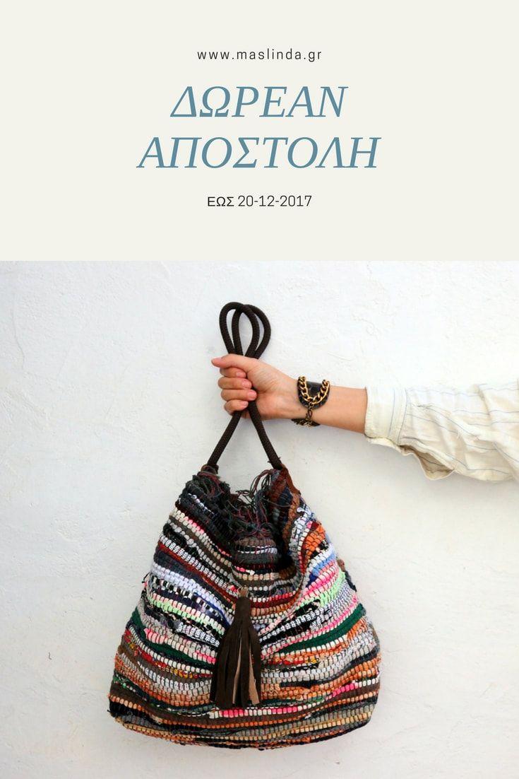 Δωρεάν αποστολή σε όλη την Ελλάδα εώς 20-12-17! Επισκέψου τώρα το shop μας!