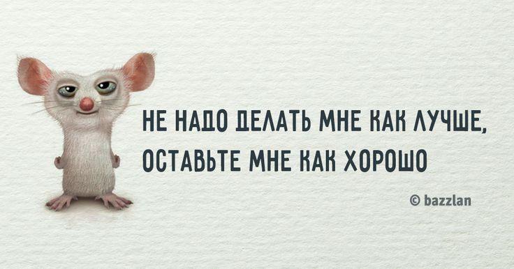 Эти замечательные жизненные двустишия пишет петербуржец Владимир Поляков, известный в интернете под ником bazzlan. Стихи из двух строчек, или полупирожки, как называет их автор, пронизаны тонким злободневным юмором и житейской мудростью. Коротко о главном — так можно описать его творчество, есть что ответить почти на все случаи жизни. я не хотела вас обидеть, случайно просто