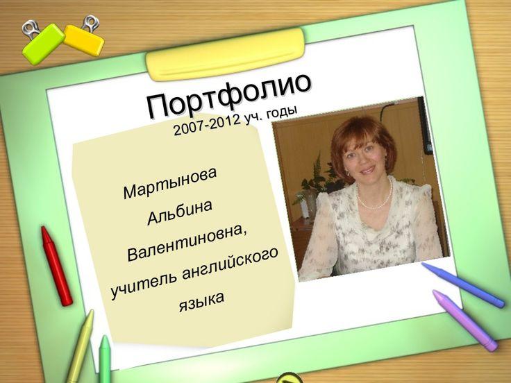 портфолио учителя английского языка by maralval via slideshare