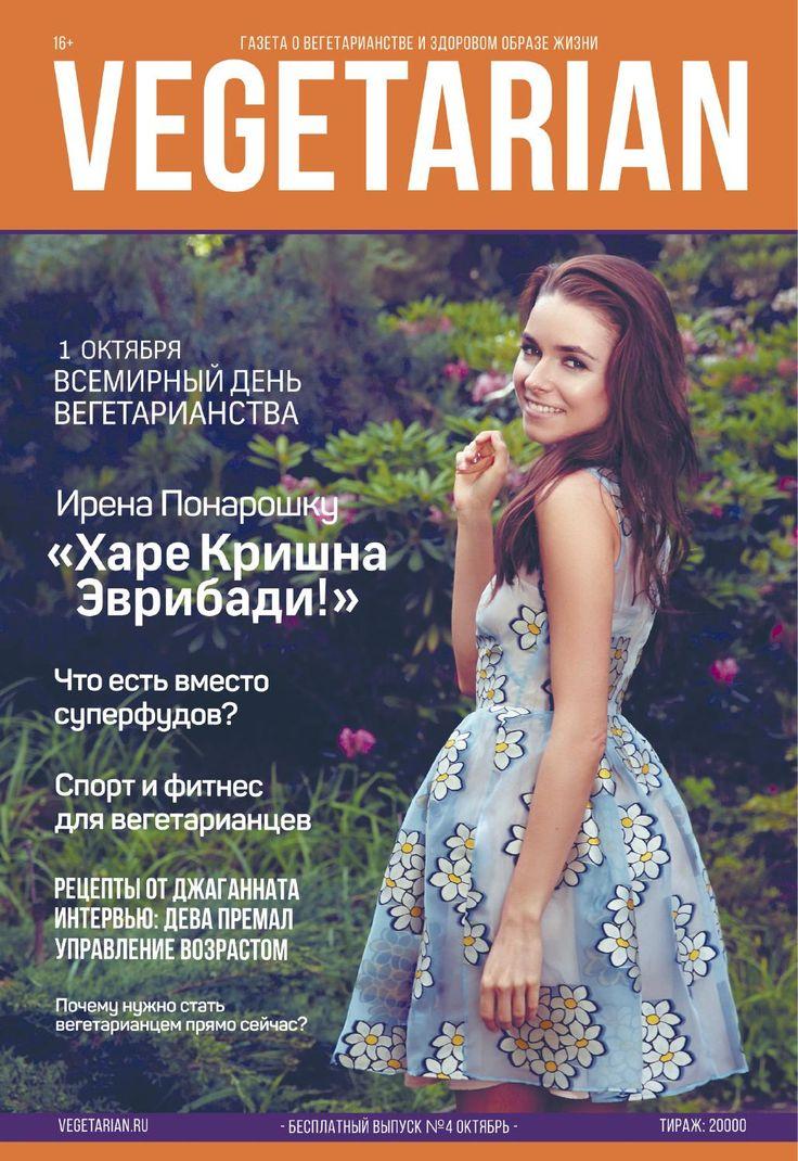 Vegetarian №4  Russian newspaper about vegetarian life