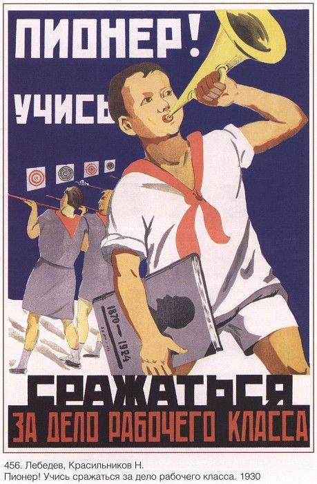 Пионер! Учись сражаться за дело рабочего класса (Лебедев, Красильников Н.). Плакаты СССР