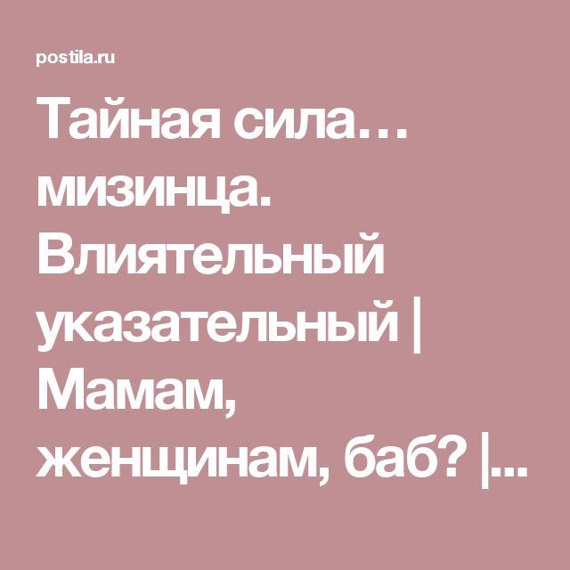 Тайная сила… мизинца. Влиятельный указательный | Мамам, женщинам, баб� | не болеть !!!!!!!!! | Постила