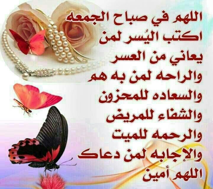 جمعة مباركة بإذن الله   - صفحة 7 8e938197eff65140e50f0e7f8ff35252